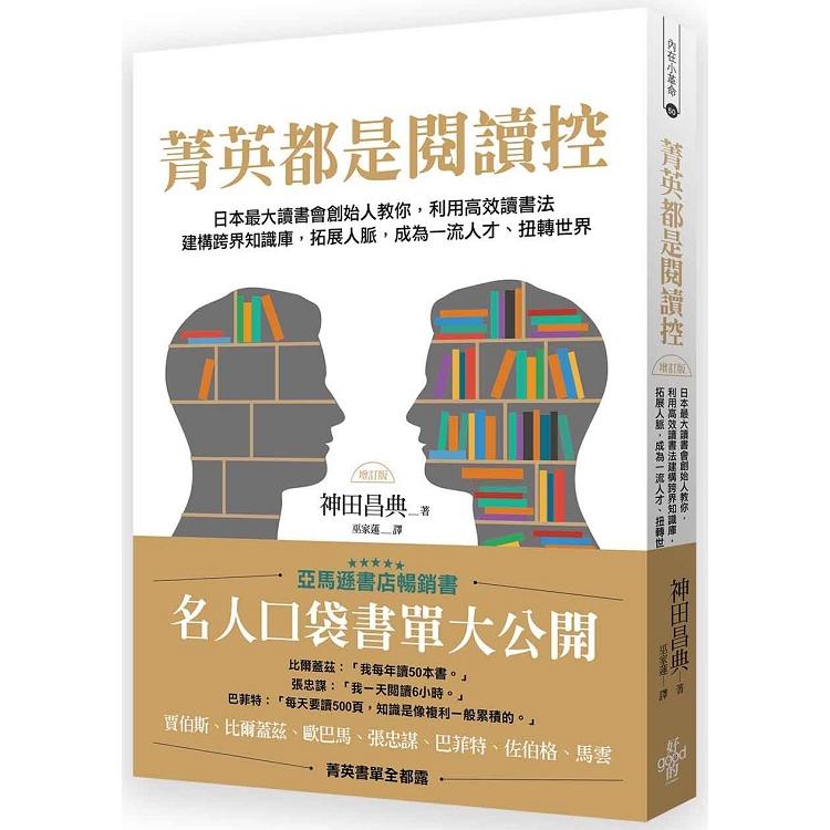 (增訂版)菁英都是閱讀控:日本最大讀書會創始人教你,利用高效共讀讀書法建構跨界知識庫,拓展人脈,成為一流人才、扭轉世界