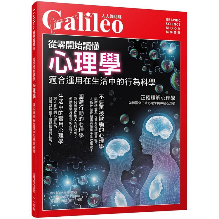 從零開始讀懂心理學:適合運用在生活中的行為科學--人人伽利略13