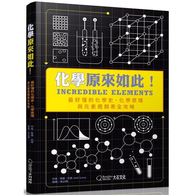 化學原來如此!:最好懂的化學史、化學原理與元素週期表全攻略