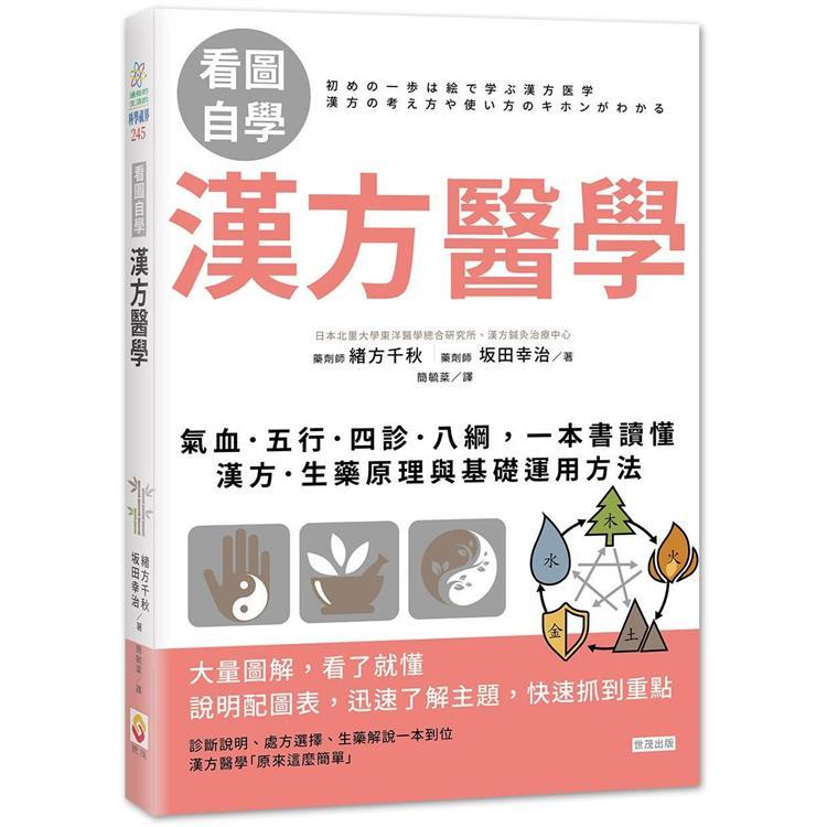 漢方醫學:氣血.五行.四診.八綱,一本書讀懂漢方.生藥原理與基礎運用方法【看圖自學】