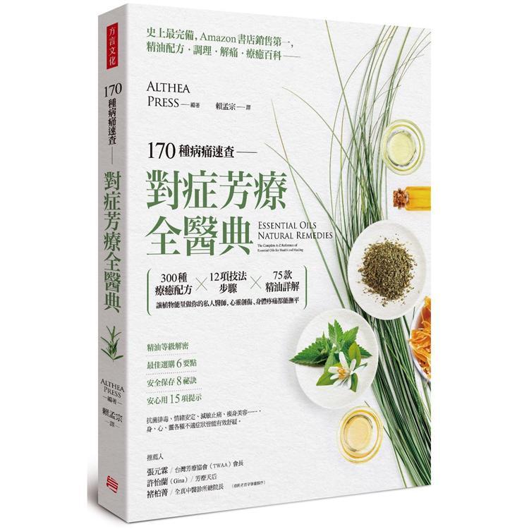 170種病痛速查,對症芳療全醫典:300種療癒配方×12項技法步驟×75款精油詳解,讓植物能量做你的私人