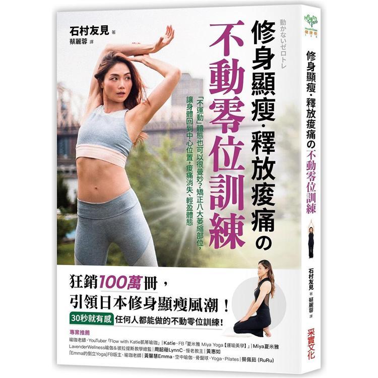 修身顯瘦.釋放疼痛不動零位訓練:「不運動」體態也可以很曼妙?矯正八大萎縮部位,讓身體回到中心位置,痠痛消失、輕盈體態