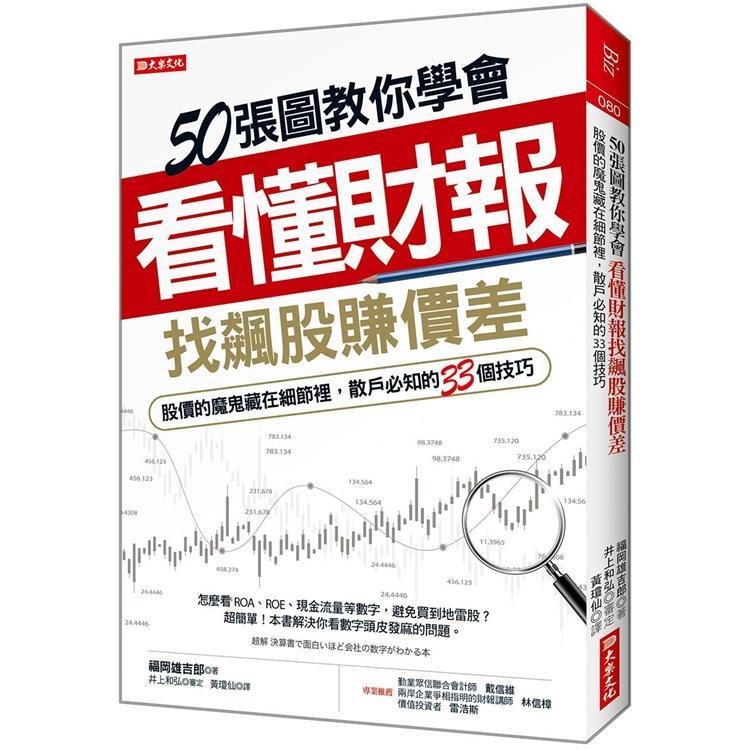 50張圖教你學會看懂財報找出飆股賺價差股價的魔鬼藏在細節裡,散戶必知的33個技巧