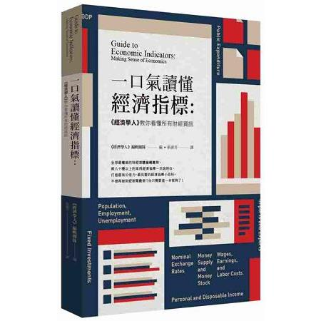 一口氣讀懂經濟指標:《經濟學人》教你看懂所有財經資訊