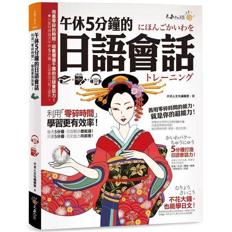 午休5分鐘的日語會話:利用「零碎時間」,學習更有效率!(免費附贈虛擬點讀筆APP+1CD)