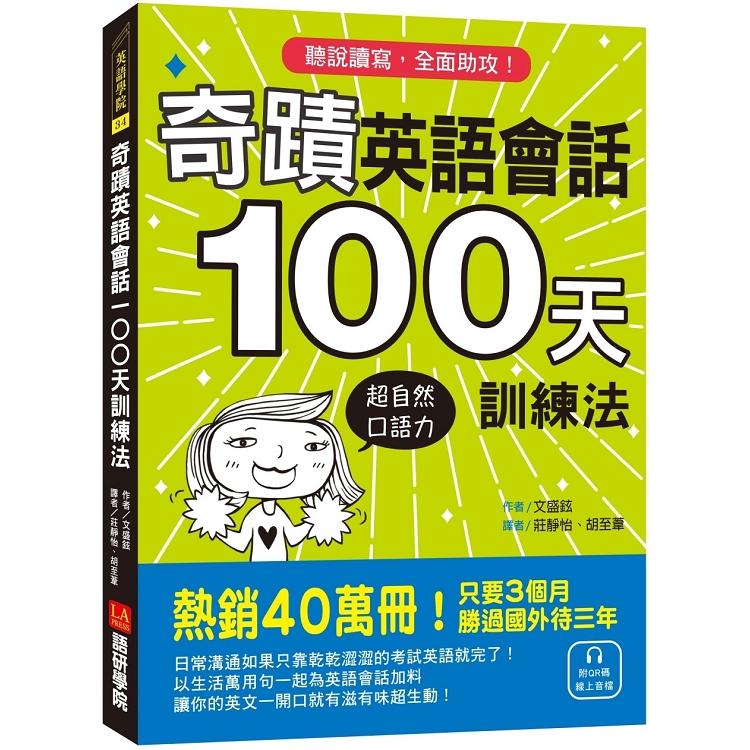 奇蹟英語會話100天訓練法:熱銷40萬冊!只要3個月立即擁有超自然口語力,聽說讀寫全面助攻(附QR碼