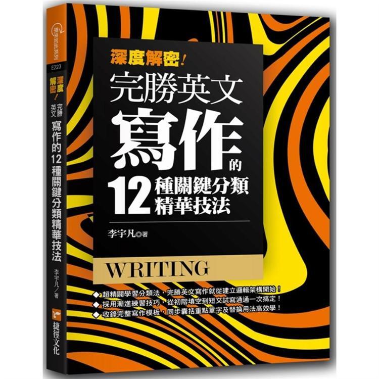 深度解密!完勝英文寫作的十二種關鍵分類精華技法!