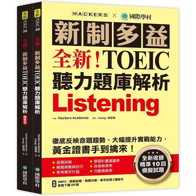 全新!新制多益 TOEIC 聽力題庫解析:全新收錄精準 10 回模擬試題!徹底反映命題趨勢、大幅提升實戰能力,黃金證書手到擒來!(雙書裝+2MP3+音檔下載QR碼)