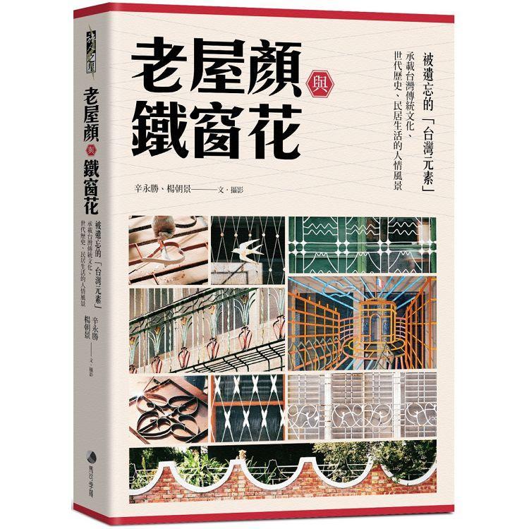 老屋顏與鐵窗花:被遺忘的「台灣元素」——承載台灣傳統文化、世代歷史、民居生活的人情風景